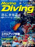 Marine Diving 2013年10月号