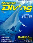 Marine Diving 2013年11月号