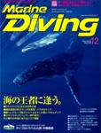 Marine Diving 2013年12月号