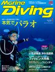 Marine Diving 2014年1月号