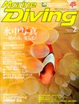 Marine Diving 2014年2月号