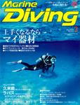 Marine Diving 2014年3月号