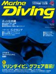 Marine Diving 2014年4月号