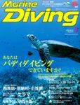 Marine Diving 2014年5月号