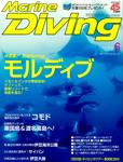 Marine Diving 2014年6月号