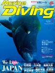 Marine Diving 2014年7月号