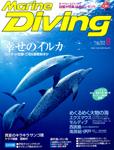 Marine Diving 2014年8月号