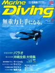 Marine Diving 2014年9月号