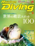 Marine Diving 2014年10月号