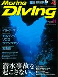 Marine Diving 2014年11月号
