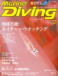 Marine Diving 2014年12月号