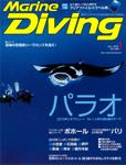 Marine Diving 2015年1月号