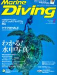 Marine Diving 2015年2月号
