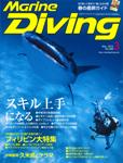 Marine Diving 2015年3月号