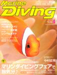 Marine Diving 2015年4月号