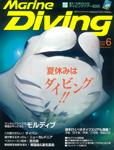 Marine Diving 2015年6月号