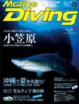Marine Diving 2015年5月号