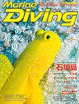Marine Diving 2015年7月号