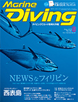 Marine Diving 2015年8月号