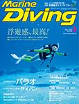 Marine Diving 2015年9月号