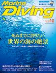 Marine Diving 2015年10月号