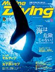 Marine Diving 2015年11月号