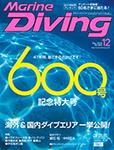 Marine Diving 2015年12月号