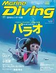 Marine Diving 2016年1月号