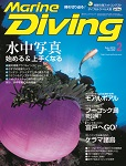 Marine Diving 2016年2月号
