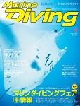 Marine Diving 2016年4月号