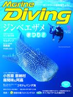 Marine Diving 2016年5月号