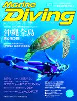 Marine Diving 2016年6月号
