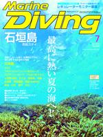 Marine Diving 2016年7月号