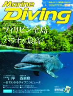 Marine Diving 2016年8月号