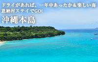 ドライがあれば、一年中あったか&楽しい海 恩納村ステイでGO! 沖縄本島