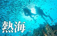 熱海 ダイナミックな地形を楽しむ