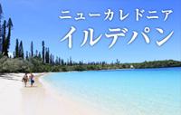 注目度ナンバー1の世界遺産の海 ニューカレドニア イルデパン