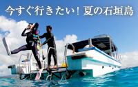 今すぐ行きたい!夏の石垣島