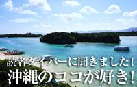 沖縄のココが好き!