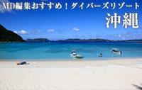 MD編集おすすめ!ダイバーズリゾート 沖縄