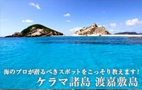 ケラマ諸島 渡嘉敷島