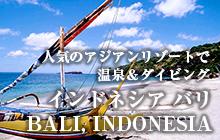 人気のアジアンリゾートで温泉&ダイビング インドネシア バリ