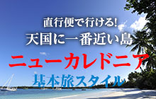 ニューカレドニア旅行基本情報【絶景スポット・グルメ・お土産】