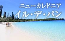 注目度ナンバー1の世界遺産の海 ニューカレドニア イル・デ・パン