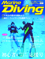 Marine Diving 2016年9月号