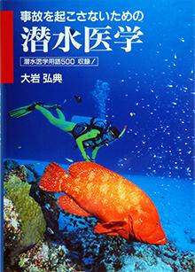 事故を起こさないための潜水医学