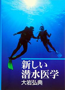 新しい潜水医学