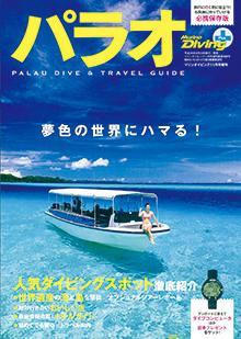 パラオ (Marine Diving plus)