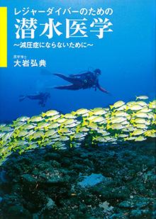 レンジャーダイバーのための潜水医学