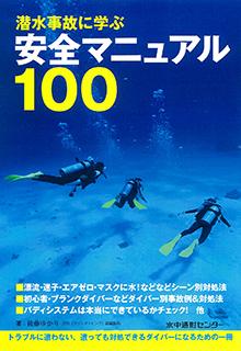 潜水事故に学ぶ 安全マニュアル100